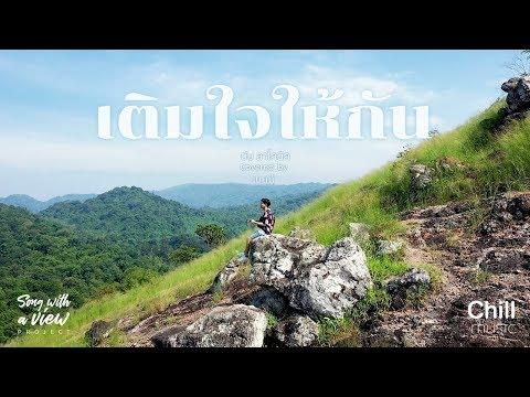 เติมใจให้กัน - มัม ลาโคนิค (เบสท์ cover) - Song With A View