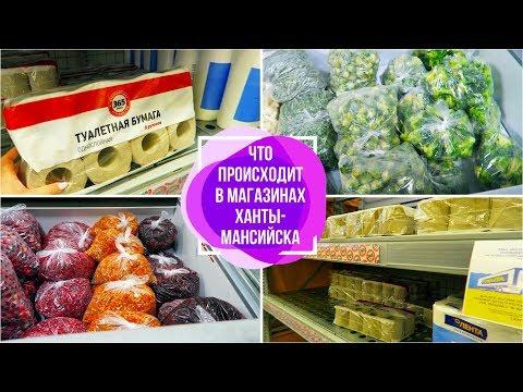 VLOG: Что ПРОИСХОДИТ в МАГАЗИНАХ /Магазины на Севере/Лента в Ханты-Мансийске/ВЛОГ ДОМОХОЗЯЙКИ