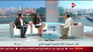 صباح أون - بسام الشماع يكشف خطته لمنع سرقة الآثار thumbnail