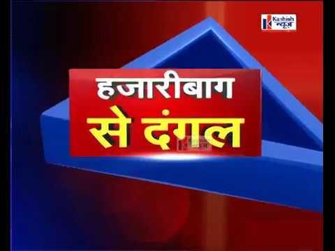 Jharkhand| दंगल में देखिए Hazaribagh की जनता का चुनावी मूड