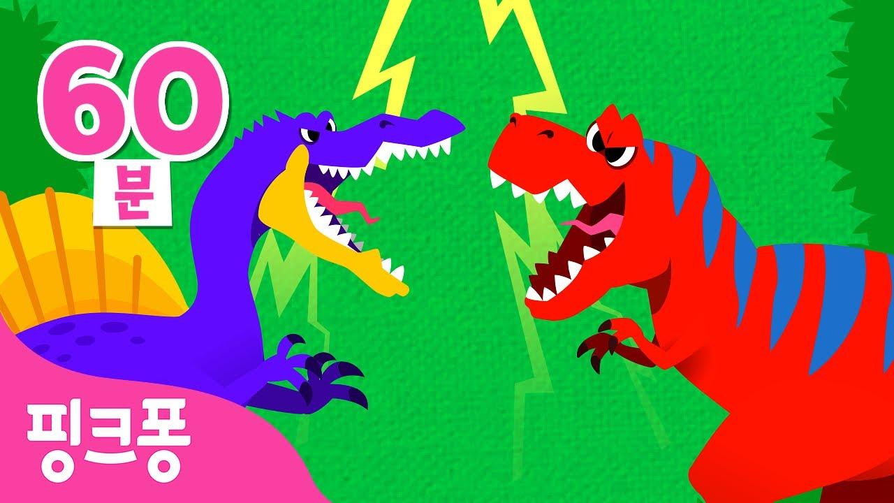 공룡 왕은 누구? 최강 공룡 대결🦖ㅣ+모음집ㅣ티라노사우루스 VS 스피노사우루스 공룡 시대 최고는 누굴까?ㅣ아기 티라노, 내가 최고야 외ㅣ공룡 동요 동화ㅣ핑크퐁! 인기동요
