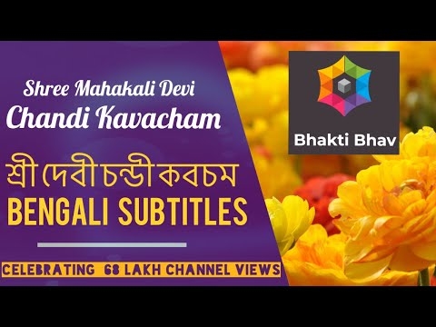 Shri Devi Chandi Kavacham Sanskrit Lyrics With Bengali বাঙালি Text  শ্রী দেবী চন্ডী কবচম