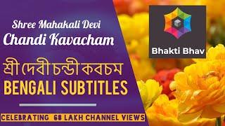 Shri Devi Chandi Kavacham Sanskrit lyrics with Bengali বাঙালি Text  শ্রী দেবী চন্ডী কবচম