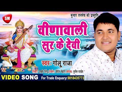 Golu Raja का सुपरहिट सरस्वती वन्दना || गोलूवा के लाज रखिह माई || Bhojpuri Saraswati Bhajan 2019
