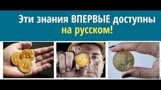 Как покупать и продавать биткоин за настоящие деньги 💲