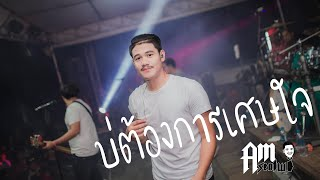 บ่ต้องการเศษใจ | cover by แอมป์ซีทู (Am Seatwo)