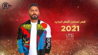 تامر حسني - حفل رأس السنة ٢٠٢١ كامل / Tamer Hosny New Year EVE 2021