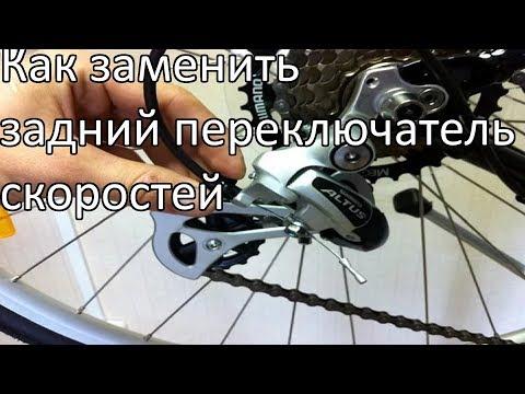 Замена заднего переключателя скоростей на скоростном велосипеде