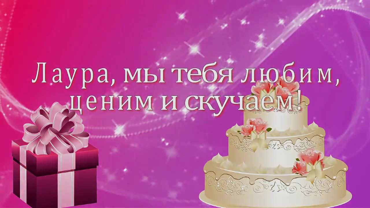 характеристика породы открытки с днем рождения для лауры подарка форме сердца