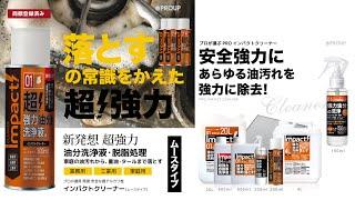 インパクトクリーナー | 新発想!頑固な 油汚れを落とす! | プロ御用達 油分洗浄液 PROUP株式会社