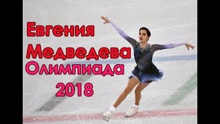 Евгения Медведева. Короткая программа. Олимпиада 2018. Evgenia Medvedevа. Short program.