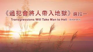 聖靈的發聲説話《過犯會將人帶入地獄》選段一