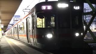 [ブツ6+4連‼️]JR東海313系1300番台B515+B513+B407編成+313系1100番台B4編成(普通名古屋行き)金山駅 発車‼️