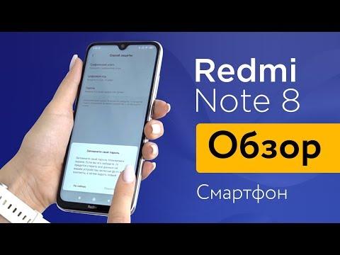Redmi Note 8 — Подробный Обзор!