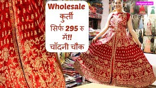 Wholesale कुर्ती Starting 295 Rs in चाँदनी चौक   Designer Kurtis Lehenga Jewellery in Chandni Chowk