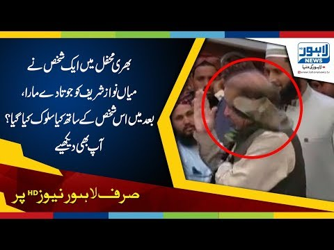 Shoe was thrown on Nawaz Sharif