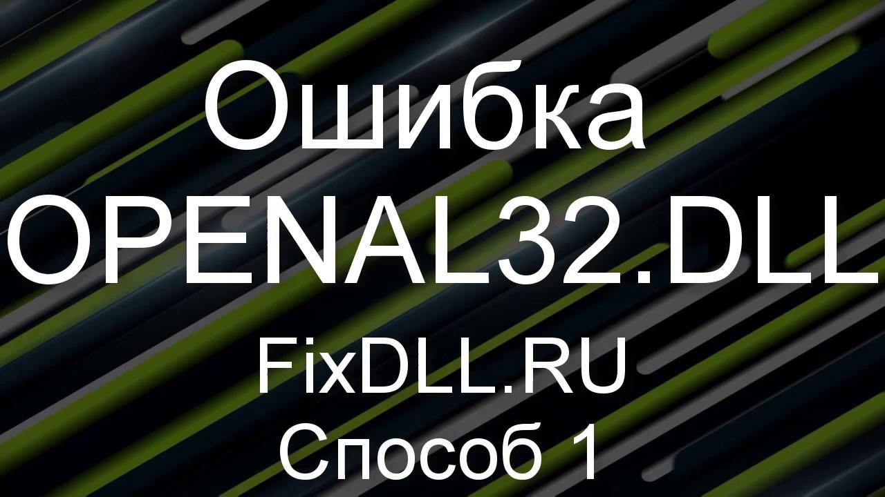 Fixdll ru скачать бесплатно файлы dll