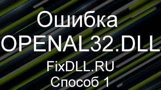 OpenAL32.DLL скачать бесплатно для Windows 7,8,10 - Как исправить ошибку отсутствует OpenAL32.DLL