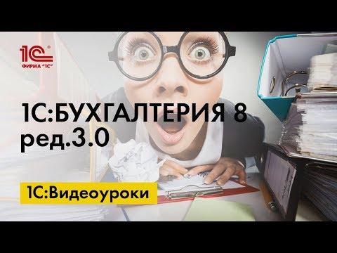Регистрация «забытого» счета-фактуры на аванс в 1С:Бухгалтерии 8