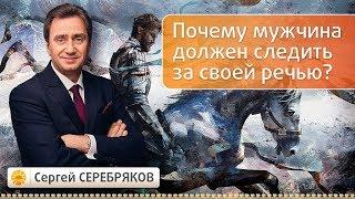 Почему мужчина должен следить за своей речью? Эвент Сергея Серебрякова 'Не навреди себе'