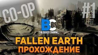fallen Earth Кооператив #1 Андрюха Baker, Юля May