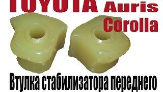TOYOTA Auris Corolla  polyurethane  Втулка стабилизатора переднего | Тойота Королла Аурис