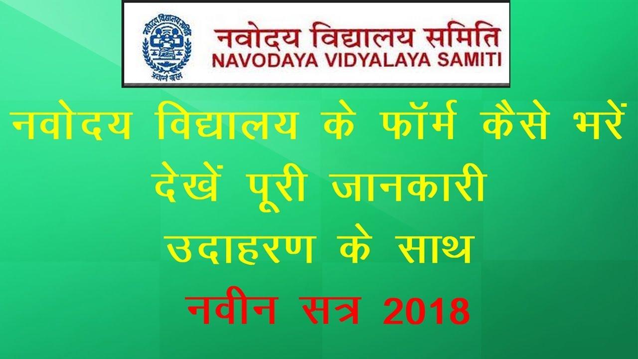 new 2018 admission in navodaya vidyalay नव दय