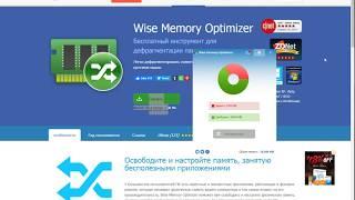 Программа по очистке оперативной памяти (ОЗУ)  на вашем компьютере Wise Memory Optimizer
