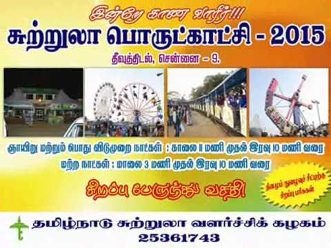 Exhibition In Chennai Island Ground