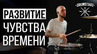Уроки на барабанах. Москва. Развитие чувства времени