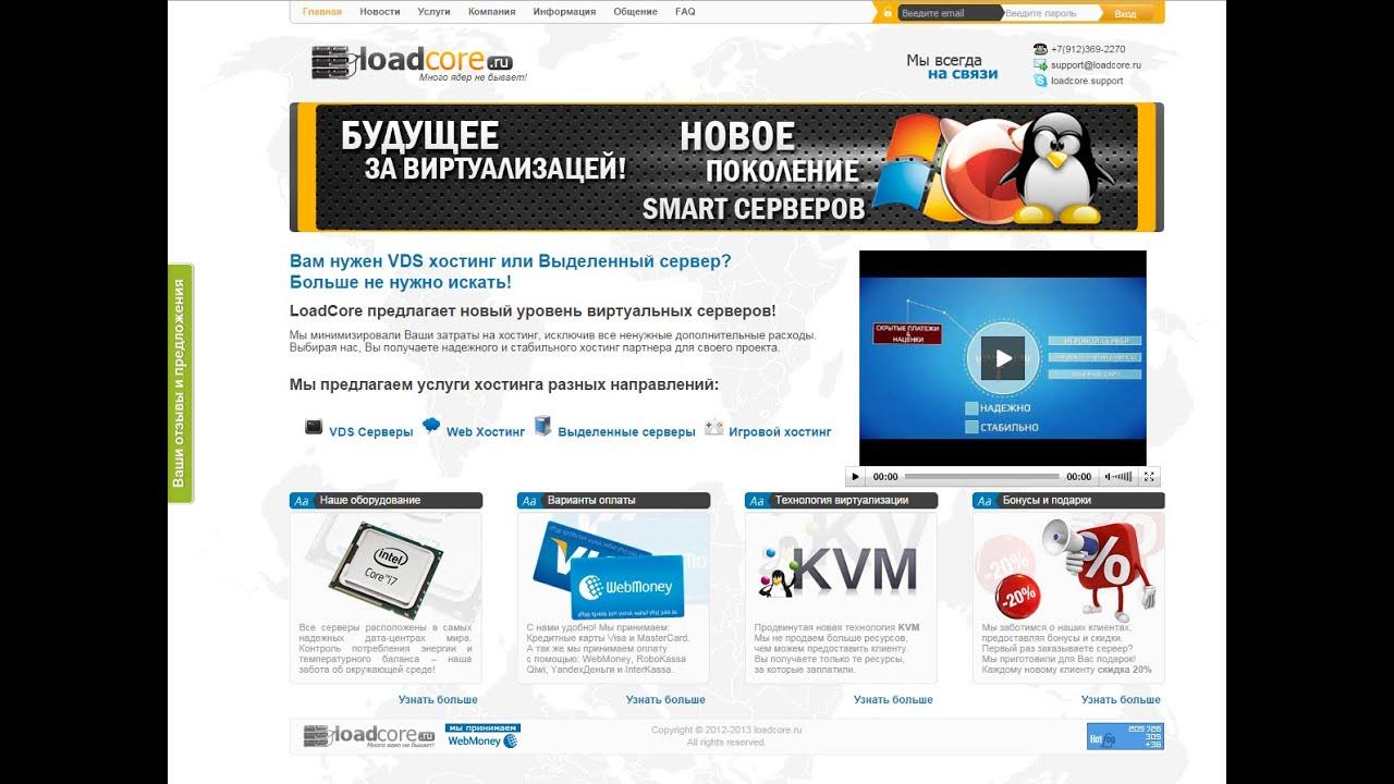 Хостинг серверов майнкрафт 1 слот 7 рубль компания предоставляющая хостинг сайта это