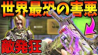 【CODモバイル】世界最恐の害悪武器『Echo』まさかのレジェンド迷彩が到来!最終形態がほぼ別武器な件についてw〈KAMEさん〉のサムネイル