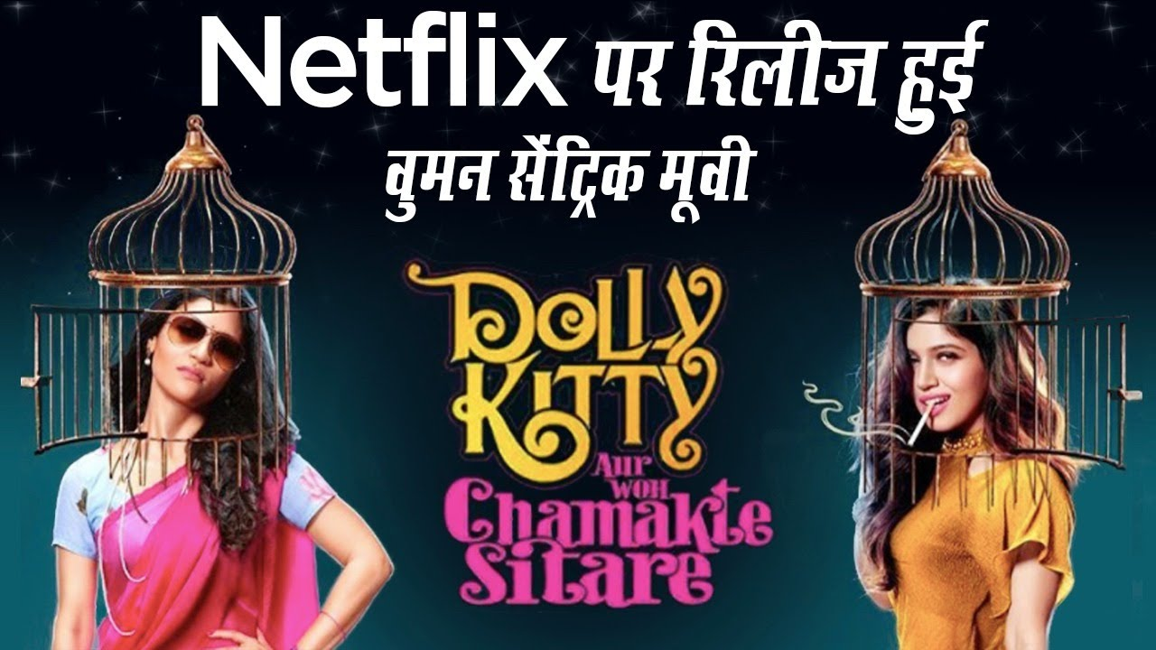 Dolly Kitty Aur Woh Chamakte Sitare Review: Netflix पर रिलीज़ हुई Dolly Kitty Aur Woh Chamakte Sitare, देखें रिव्यू- Watch Video