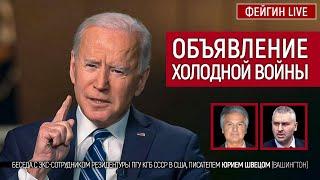 Объявление холодной войны. Беседа с Юрием Швецом