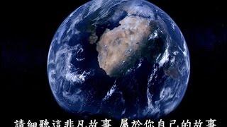 盧貝松之搶救地球:一生必看記錄片|精華版 HOME Environmental Documentary thumbnail