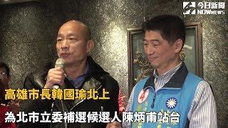 高雄市長韓國瑜北上  為北市立委補選候選人陳炳甫站台