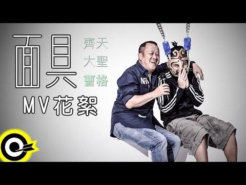 曹格 Gary Chaw【面具MV花絮 Behind The Mask】Making of Video