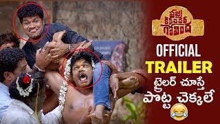 Varjrakavachadhara Govinda Theatrical Trailer Saptagiri Arun Pawar Bulganin