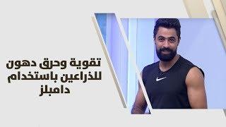 علاء وفريقه - تقوية وحرق دهون للذراعين باستخدام دامبلز
