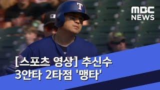 [스포츠 영상] 추신수 3안타 2타점 '맹타' (201…