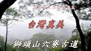 台灣真美 獅頭山六寮古道