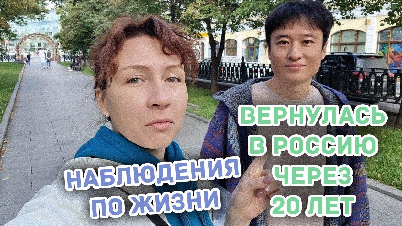 Вернулась в Россию через 20 лет - Наблюдения по жизни