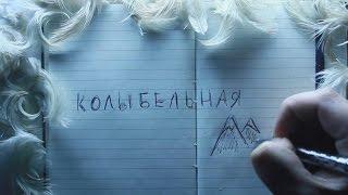 ПРИТЯЖЕНИЕ - Колыбельная (Lyric Video)
