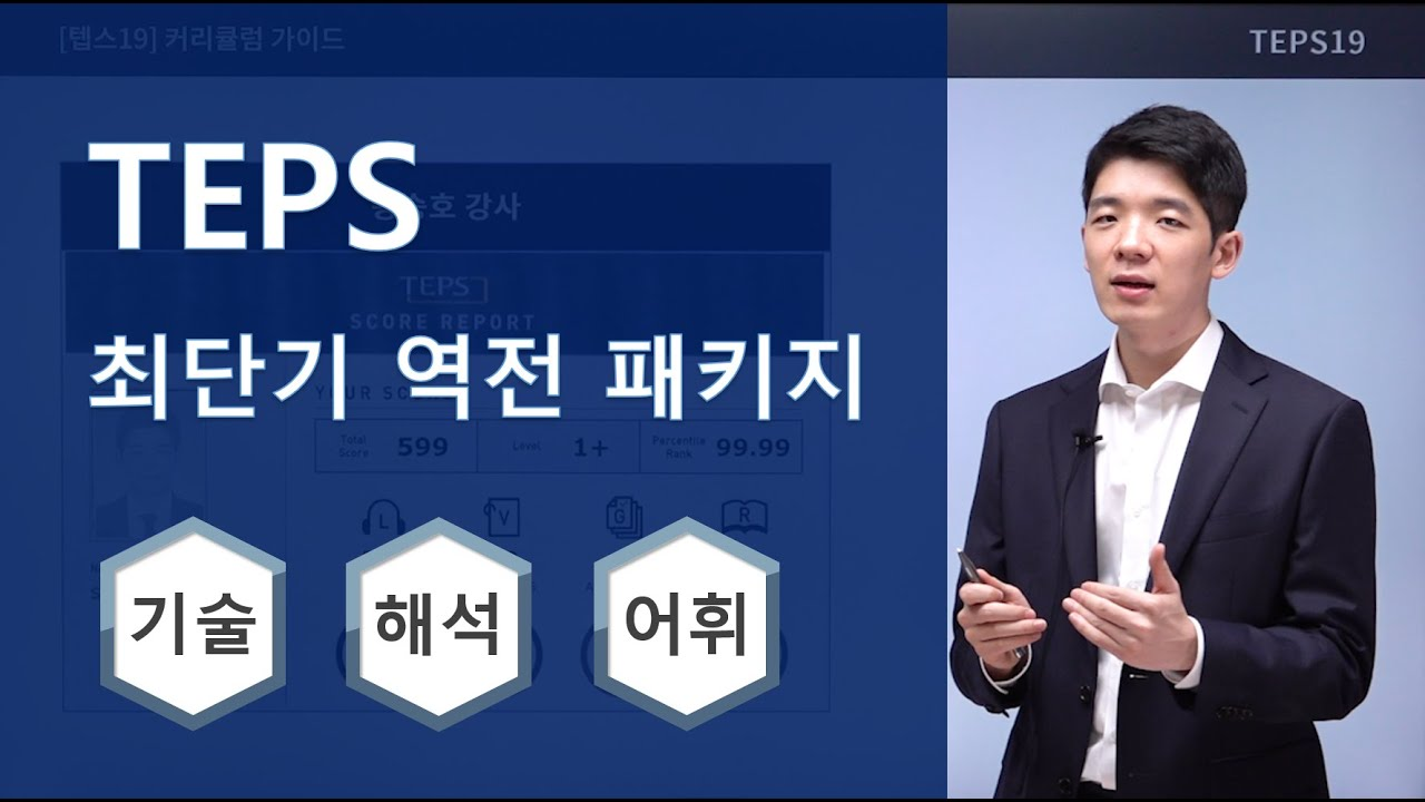 TEPS19 커리큘럼을 소개합니다 (기술-해석-어휘)
