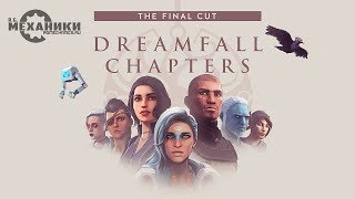 Dreamfall Chapters: The Final Cut - Trailer
