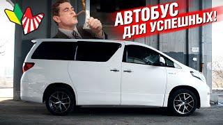 ГИБРИДНЫЙ Toyota ALPHARD - в салоне такой нельзя было купить, японцы для себя делают лучшее