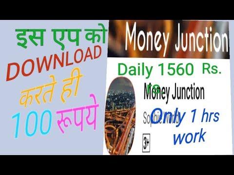 Download karte hi 100rs| Daily 1560rs paytm cash kamao|| money junction app 2018