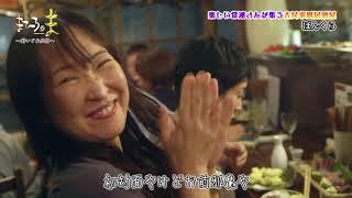 まひろが高知県の美味しい料理とお酒、楽しいお店を紹介する番組。 「ま...