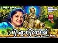 Download VISHU SONGS MALAYALAM 2017 | വിഷു നിലാവ് | Hindu Devotional Songs Malayalam | K S Chithra MP3 song and Music Video