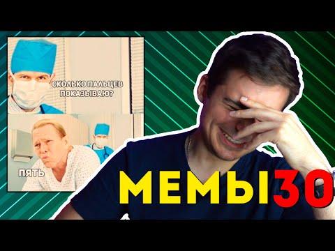 Реакция нейрохирурга на медицинские мемы #30 | Лютые приколы | Медицинский юмор - Видео онлайн